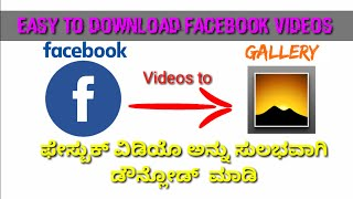 How to download facebook videos to gallery ॥ easy way to download facebook videos ॥ Kannada ॥
