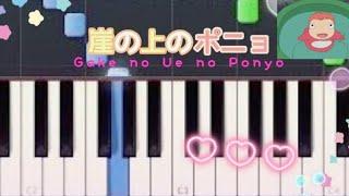藤岡藤巻さんと大橋のぞみさんが歌っているスタジオジブリ映画「崖の上のポニョ」主題歌をピアノ初級(練習用)にアレンジしてみました。...