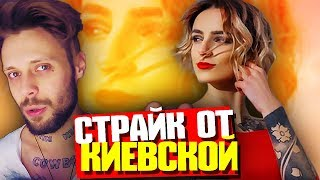 АЛЕКСАНДРА КИЕВСКАЯ КИНУЛА СТРАЙК