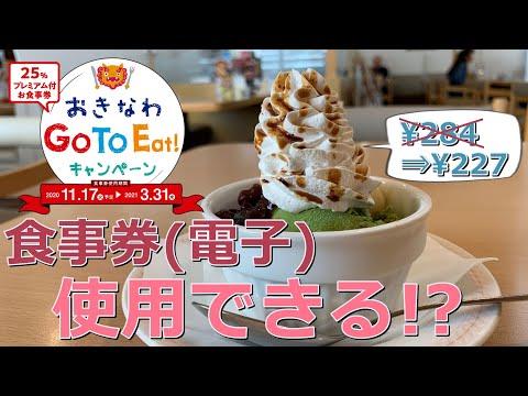 沖縄で始まったGoToイートキャンペーン食事券!実際に購入して、ファミレスで抹茶アイスを食べて使ってみた ~ お金について@沖縄 #82