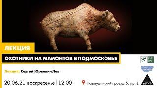 """Лекция """"Охотники на мамонтов в Подмосковье"""""""