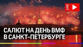Салют на День ВМФ - 2019 в Санкт-Петербурге. Прямая Трансляция