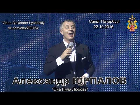 """Александр ЮРПАЛОВ - """"Она Лила Любовь"""""""