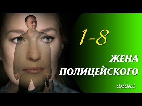 Жена полицейского 1-8 серия | Русские новинки фильмов 2017 #анонс Наше кино
