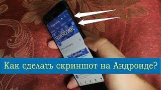 Как сделать снимок экрана на Андроиде?