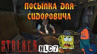 S.T.A.L.K.E.R. NLC 7: Rethinking # 09 - Посылка для Сидоровича!