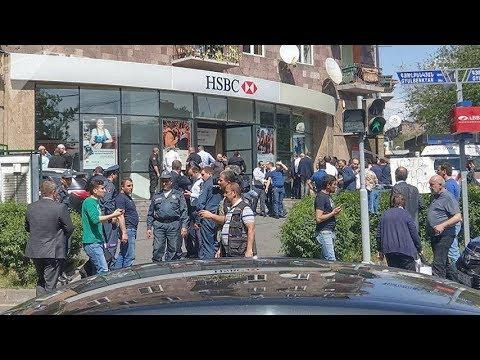 Զինված հարձակում երևանյան HSBC բանկի մասնաճյուղի վրա. կա զոհ