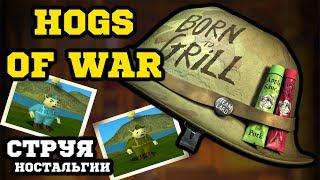 HOGS OF WAR - СВИНКИ НА ВОЙНЕ! (Струя Ностальгии)