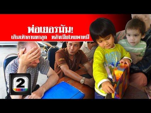 หนุ่มเยอรมัน!! เดินเท้าตามหาลูกทั่วเชียงใหม่ หลังเมียไทยหอบลูกหนี