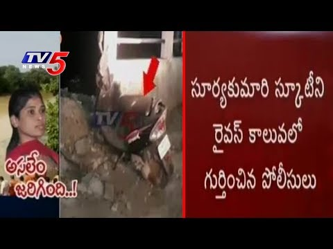 Police Speed Up Investigation On Doctor Surya Kumari Missing Case - TV5 News - 동영상