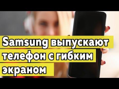 Телефон Samsung с гибким экраном и детектив Пикачу