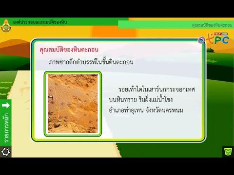 วิทยาศาสตร์ ม.2 - องค์ประกอบและสมบัติของหิน (31)