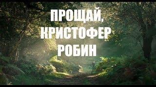 """КИНО """"ПРОЩАЙ, КРИСТОФЕР РОБИН"""" - ЦЕНА УСПЕШНОЙ КНИГИ"""