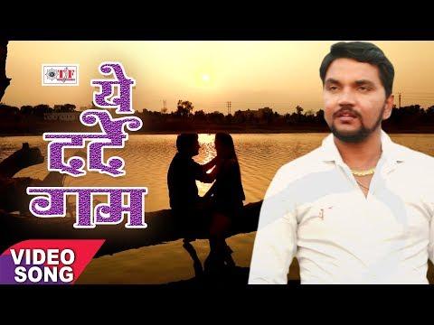 Gunjan Singh का सबसे दर्द भरा गीत - Ye Darde Gam - ये दर्दे गम - प्यार Naseeb का खेल है -Video Song