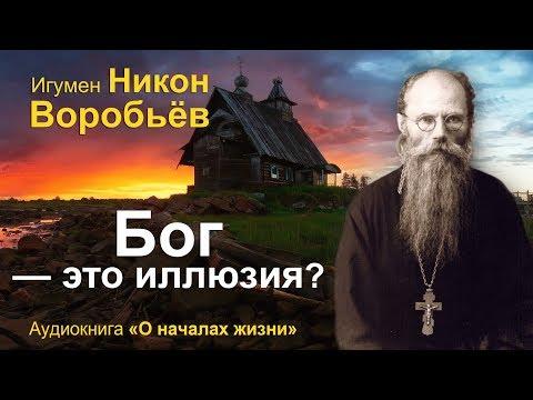 Атеизм, неверие (игумен Никон Воробьев)