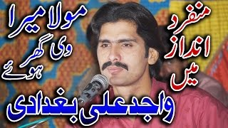 vuclip Wajid Ali Baghdadi | moula mera vee ghar howe | New Recording |