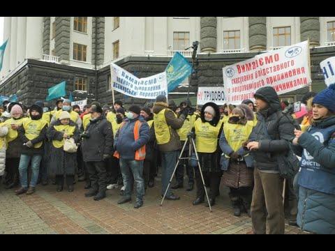 У Києві протестували залізничники