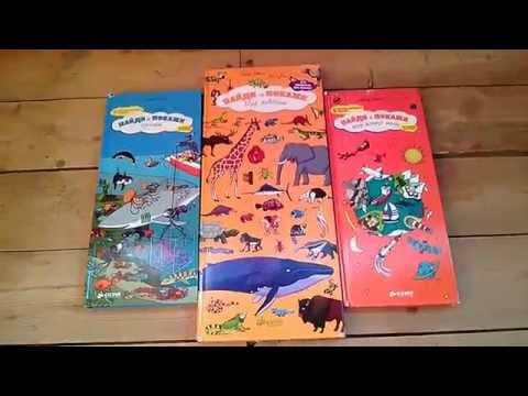 Найди и Покажи Тьерри Лаваль/Мир животных/Обзор детской литературы/Stezy_life