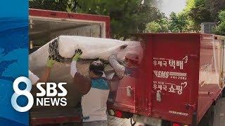 '라돈 침대' 수거 지원 나선 우체국…집배원들 안전은? / SBS