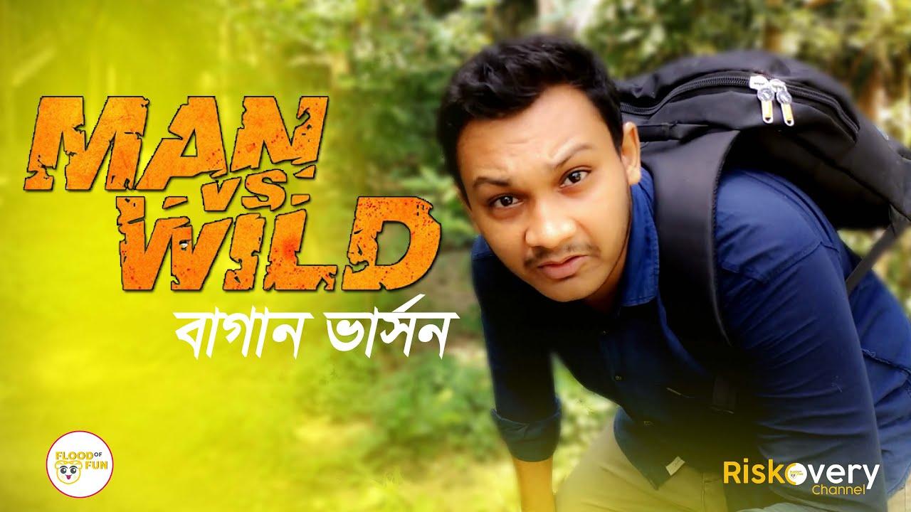Man vs Wild । বাগান ভার্সন। Bear Grylls। Man vs Wild Bangla Dubbed 2020। Desi CID 2020। TANVIR AKASH