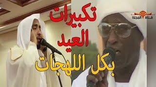 تكبيرات العيد كاملة - بكل اللهجات العربية وأجمل الأصوات \ تكبيرات عيد الفطر \ عيد الفطر 2020