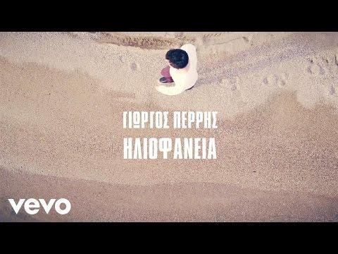 George Perris - Iliofania