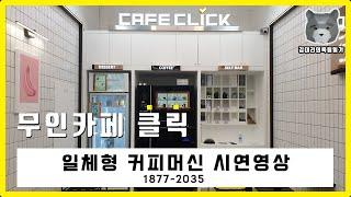 [카페클릭] 일체형 무인커피머신 소개영상