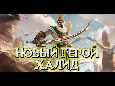 НОВЫЙ ГЕРОЙ - ХАЛИД! не ИМБА! MOBILE LEGENDS