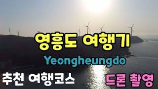 영흥도 여행 /영흥도 추천 여행코스 /drone/ 드론…