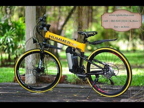 จักรยานไฟฟ้า Hummer By TPbikethai.com