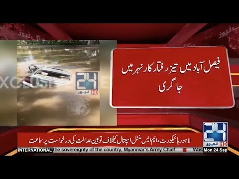 Faisalabad | Out Of Control Vehicle Falls Into A Canal | 24 News HD