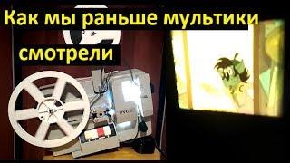 Как мы раньше мультики смотрели. Кинопроектор Русь. Развлечения детей СССР.
