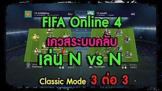 FIFA Online 4 เควสระบบคลับ เล่น N vs N  (Classic Mode 3 : 3)