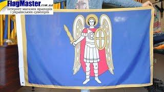 видео флаг украины купить киев