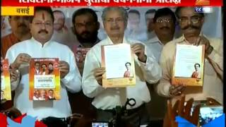 Vasai : Manifesto Declared Of Vasai Virar Corporation 11th June 2015