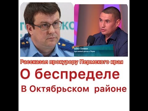 Прокурор в Октябрьском. Пермский край