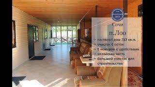Продажа гостевого дома в Сочи|Купить дом у моря|Продажа мини гостиницы|