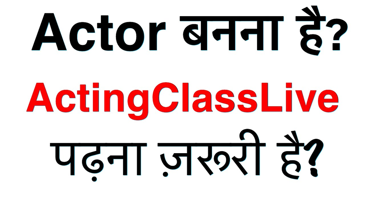नागमंडल नाटक Reading - Acting Class Live by Vinay Shakya