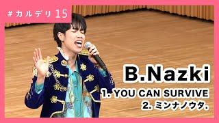 YOU CAN SURVIVE / ミンナノウタ.|B.Nazki #カルデリ