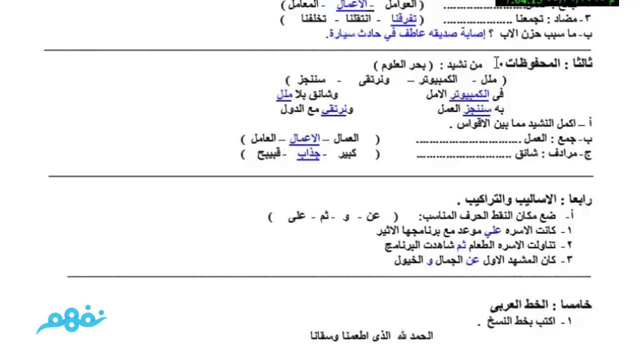 حل كتاب انجليزي للصف السادس الفصل الثاني