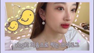 [日韓カップル/国際カップル] 現在、会えない日韓カップル…😢😢韓国人の彼女の日常は⁈💜💜