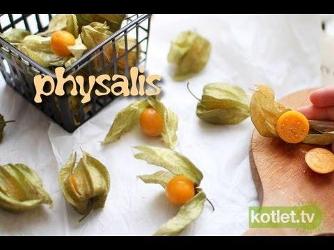 Physalis Catering —кейтеринг в Москве недорого