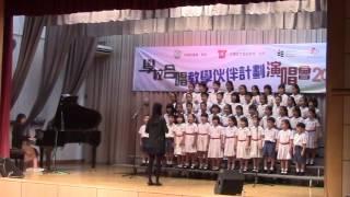 學校合唱教學伙伴計劃音樂會2017 保良局田家炳小學