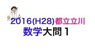 2016(H28)東京都立立川高校入試数学1