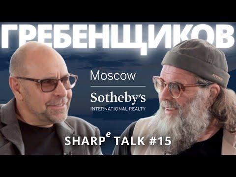 Борис Гребенщиков (БГ) в SHARPe TALK с Андреем Мануковским. Музыкант, композитор, певец