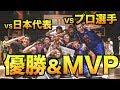 【バスケ】ともやん日本最高峰のストリートリーグ優勝&MVP!