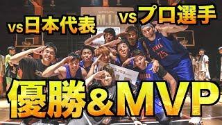 【バスケ】ともやん日本最高峰のストリートリーグ優勝&MVP! thumbnail