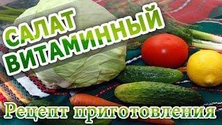 Рецепты салатов. Салат витаминный простой рецепт приготовления блюда