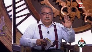 حوش عيسى - القواعد الأربعون لكتابة الأغاني العاطفية .. كوميديا ساخرة