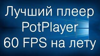 Windows: Любое видео в 60 FPS сразу в плеере